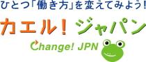 かえる!ジャパン