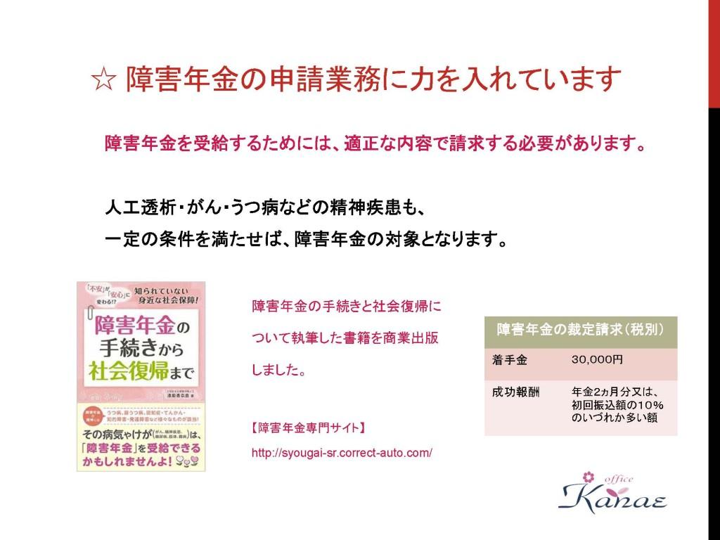 office-kanae8
