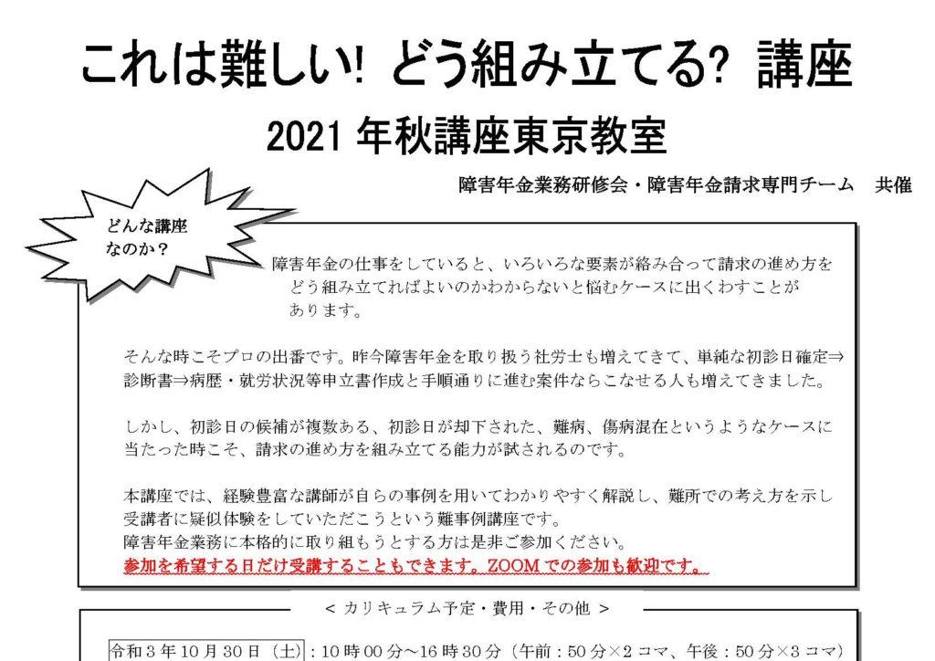 2021年秋講座東京教室