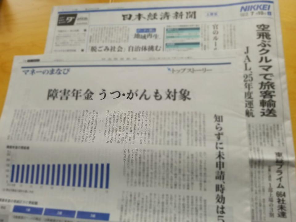 日本経済新聞 障害年金